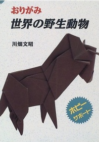 Cover of Wild Animals of the World by Fumiaki Kawahata