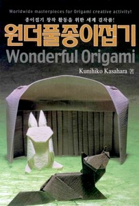 Cover of Wonderful Origami by Kunihiko Kasahara