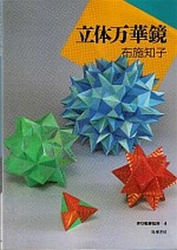 Cover of 3D Kaleidoscope by Tomoko Fuse