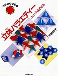 3-Dimensional Variety Unit Origami book cover