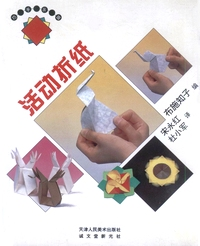 Cover of Action Origami by Tomoko Fuse