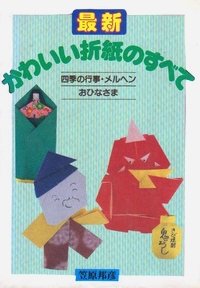Cover of All Cute Origami by Kunihiko Kasahara