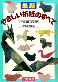 Cover of All Easy Origami by Kunihiko Kasahara