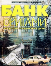 Cover of Bank Origami by Sergei Afonkin