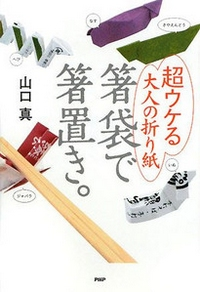 Cover of Chopstick Rests with Chopstick Wrappers by Makoto Yamaguchi