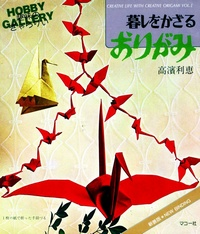 Cover of Creative Life with Creative Origami 1 by Toshie Takahama