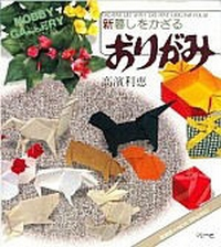 Cover of Creative Life with Creative Origami 3 by Toshie Takahama
