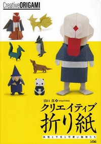 Cover of Creative Origami by Makoto Yamaguchi