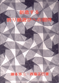 Cover of Invitation to Creative Playing with Origami by Fujimoto Shuzo