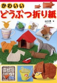Cover of Cute Animal Origami by Makoto Yamaguchi