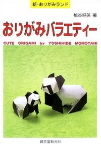 Cover of Cute Origami by Yoshihide Momotani