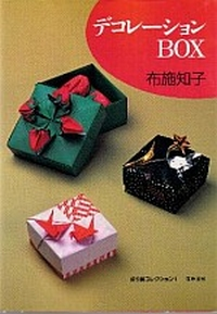Cover of Decoration Box by Tomoko Fuse