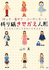 Doll Dress-Up book cover