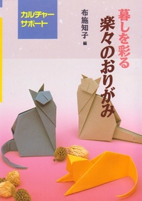 Cover of Easy Origami that Colors Life by Tomoko Fuse