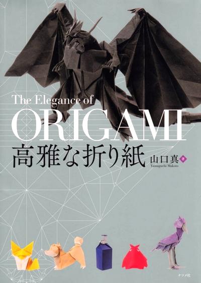Genuine origami - Jun Maekawa (Book) - OrigamiArt.Us | 561x400