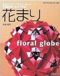 Cover of Floral Globe by Tomoko Fuse