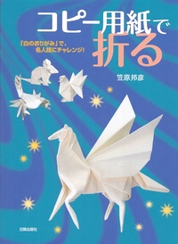 Cover of Folding from Copy Paper by Kunihiko Kasahara