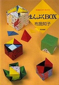 Cover of Full Box (Origami Wonderland 3) by Tomoko Fuse