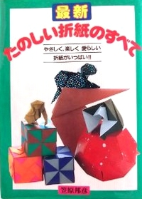 Cover of Fun Origami for all by Kunihiko Kasahara