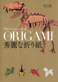 The Graceful of Origami book cover