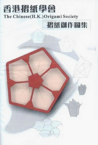 Cover of Chinese (H.K.) Convention 1 2004