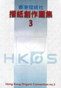 Cover of Chinese (H.K.) Convention 3 2008