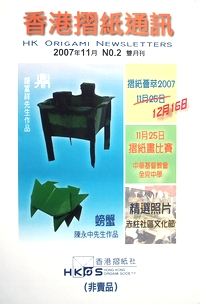 Cover of Hong Kong Origami Newsletter 2