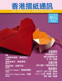 Cover of Hong Kong Origami Newsletter 27