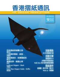 Cover of Hong Kong Origami Newsletter 29