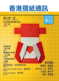 Cover of Hong Kong Origami Newsletter 31