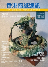 Cover of Hong Kong Origami Newsletter 32