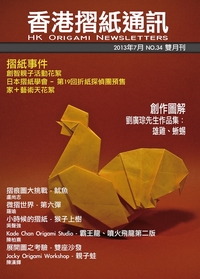 Cover of Hong Kong Origami Newsletter 34