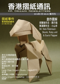 Cover of Hong Kong Origami Newsletter 35