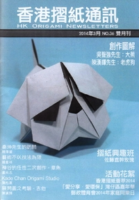 Hong Kong Origami Newsletter 36 book cover