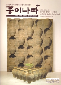 Cover of Jong Ie Nara Plus magazine 79-17