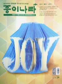 Cover of Jong Ie Nara Plus magazine 79-24