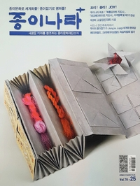 Cover of Jong Ie Nara Plus magazine 79-25