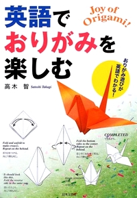 Cover of Enjoy Origami in English (Joy of Origami!) by Satoshi Takagi