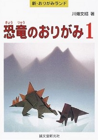 Cover of Origami Dinosaurs 1 by Fumiaki Kawahata
