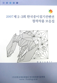Cover of Korea Origami Convention 2007