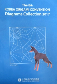 Cover of Korea Origami Convention 2017