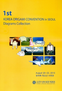 Cover of Korea Origami Convention in Seoul - 1st - 2010