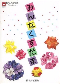 Kusudama for Everyone book cover