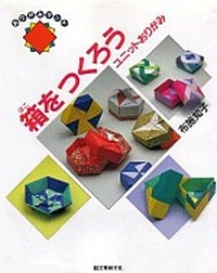 Cover of Let's Make Boxes (Unit Origami) by Tomoko Fuse