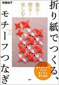 Cover of Motif Patterns of Origami by Tomoko Fuse