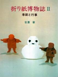 Cover of Origami Museum 2: Seasons and Annual Events by Akira Yoshizawa