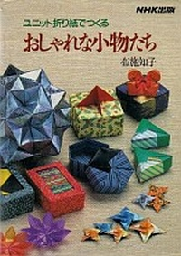 Cover of Neat Unit Origami Objects by Tomoko Fuse