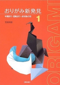 Cover of New Discoveries in Origami 1 by Kunihiko Kasahara