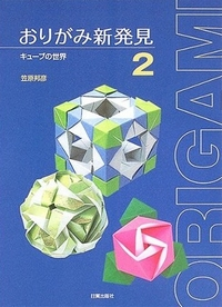 Cover of New Discoveries in Origami 2 by Kunihiko Kasahara