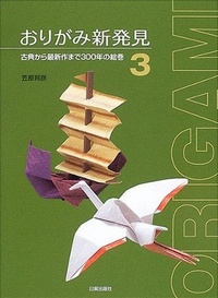 Cover of New Discoveries in Origami 3 by Kunihiko Kasahara